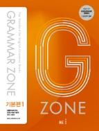 GRAMMAR ZONE 기본편 1,2 전2권  (연구용) (CD 2장 포함)