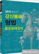 2015 강산불패 형법 중요판례정리