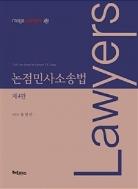 논점민사소송법 - 제4판 ★부록없음★