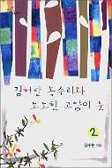 겸허한 독수리와 도도한 고양이 눈 1-2 ☆북앤스토리☆