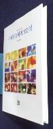 수채풍경화의 모든것(수채화워크샵 1)   / 사진의 제품 /상현서림  /☞ 서고위치:SR 3  *[구매하시면 품절로 표기됩니다]