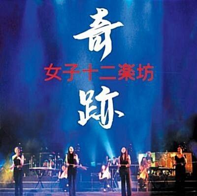 奇跡 [기적][CD+DVD] [일본반]