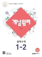 개념원리 중학 수학 1-2 / 2015 개정 교육과정
