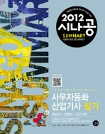 시나공 SUMMARY 사무자동화산업기사 필기 (2012) : 핵심요약 171개 + 기출문제 15회  (새책수준)