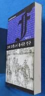 고대 프랑스어 통사론 연구 /사진의 제품  / 상현서림 / :☞ 서고위치:GD 5 * [구매하시면 품절로 표기됩니다]