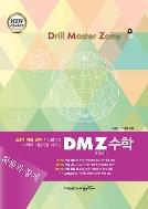 DMZ 수학 확률과 통계 (2016년) /새책/ 당일발송 ♣100% 미사용 정품 새 책ㅣ당일발송ㅣ후회없는 선택 - 책속으로♣