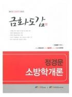 2017 금화도감 정경문의 소방학개론
