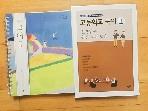 고등학교 국어 2 교사용지도서 2권 (창비-문영진)
