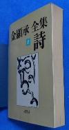 김현승 전집 1:시 [초판] / 사진의 제품    :☞ 서고위치:GD 2  * [구매하시면 품절로 표기됩니다]
