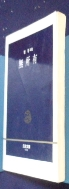 무소유 /1992년 증보판 35쇄/ 사진의 제품    / 상현서림  ☞ 서고위치:GF 3 *[구매하시면 품절로 표기됩니다]