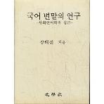 국어 변말의 연구 - 사회언어학적 접근 (양장본)↓/태학사[1-750004]