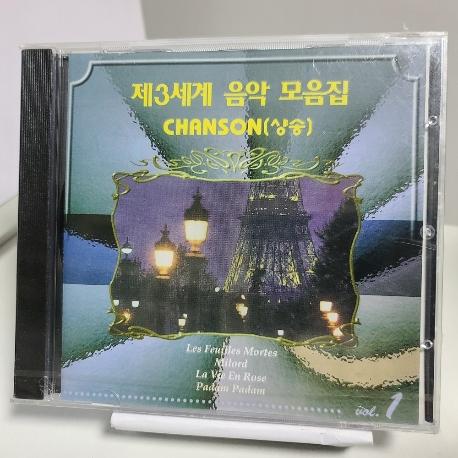 제3세계 음악 모음집 - Chanson (미개봉앨범)