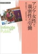 アジア女性と親密性の勞動 (變容する親密圈/公共圈 2) (일문판, 2012 초판) 아시아 여성과 친밀성의 노동