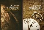 김용남 원가관리회계 필기노트 세트 (원가회계 + 관리회계) [전2권]