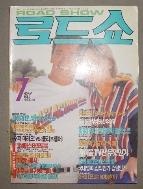 로드 쇼 - 1993,7