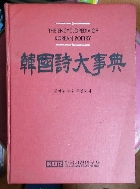 한국시대사전 (문화부 우수 추천도서)