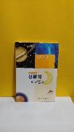 천문학 바로알기(과학선생님을 위한)