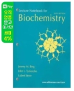 Biochemistry (Hardcover / 6th Ed.)