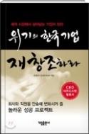 위기의 한국 기업 재창조하라 - 위기에 빠진 한국기업의 파괴와 재창조 전략(양장본) 1판1쇄
