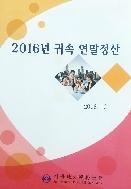 2016년 귀속 연말정산★비매품★ #