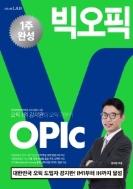 빅오픽 OPIc  (더 이상의 OPIc 책은 없다. IM1부터 IH까지/부록포함
