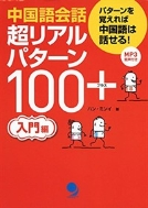 [MP3音聲付]中國語會話 超リアルパタ-ン100+ (單行本(ソフトカバ-))