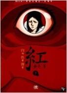 소4-만화- 사색전 붉은 홍 下 (상태설명 참고) ^^코믹갤러리