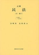 주석 민법 상속 1~2권 세트 (전2권) - 제3판 #