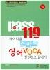 소방 pass 119 제이디 윤 스마트 영어 VOCA 한권으로 끝내기 - 소방공무원 시험대비 - 2017년