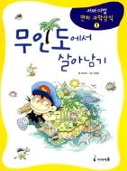 서바이벌 만화 과학상식 1~20 (전20권)