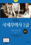 퍼펙트 국제무역사 1급 (2017 개정13판)