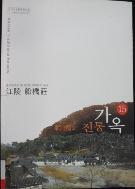 韓國의 전통가옥 기록화 보고서 15 江陵 船橋莊  (CD 無)  9788981248048   / 소장자 스템프 有  /사진의 제품 중 해당권  ☞ 서고위치:RJ 6