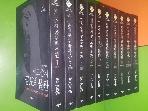 이토준지 공포박물관 1~10권(전10권/소장용)