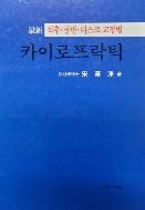 카이로프락틱 - 척추.골반 디스크 교정법  / 송기택 / 도서출판 진명