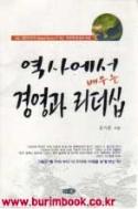 저자서명본 역사에서 배우는 경영과 리더십 (490-5)
