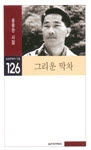 그리운 막차  - 송종찬 시집 (실천문학의시집 126) (1999 초판)