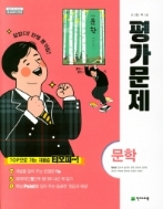 천재교육 평가문제집 고등 문학 (정호웅) / 2015 개정 교육과정