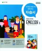 천재교육 자습서 중학교 영어 1 / MIDDLE SCHOOL ENGLISH 1 (정사열) (2015 개정 교육과정)
