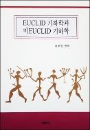 EUCLID 기하학과 비EUCLID 기하학 (2003)