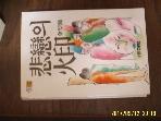 소설문학사 / 비련의 화인 (80년대 추리소설 시리즈 10) / 김성종 지음 -85년.초판