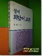성서 희랍어 교본
