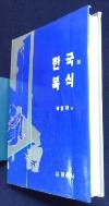 한국의 복식 (韓國의 服飾)  / 사진의 제품    / 상현서림  / :☞ 서고위치:RN 3 *  [구매하시면 품절로 표기됩니다]