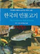 (새책) 한국의 민물고기 - 우리나라 하천에서 살고 있는 우리의 보물