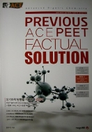 유기화학 Previous Ace PEET Factual Solution