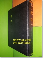 예기 禮記 1 (禮記 元)(학민문화사)