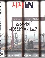 시사IN, 제516호 : '조선은 사양산업'이라는 미신에 대하여