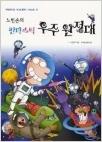 노빈손의 판타스틱 우주 원정대 - 타임머신 어드벤쳐 시리즈 4 (초판2쇄)