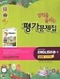 중학교 영어 1-1 평가문제집(김진완 교과서편)(2013)