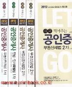 (새책) 2012 최신판 공인중개사 (전6권) 부동산학개론 외 (13-1)