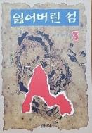 잃어버린 섬 3